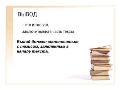 ВЫВОД – это итоговая, заключительная часть текста. Вывод должен соотноситься ...