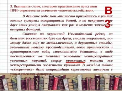 В 3 3. Выпишите слово, в котором правописание приставки ПРИ- определяется зна...