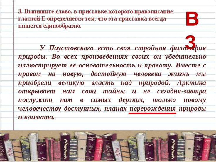 В 3 3. Выпишите слово, в приставке которого правописание гласной Е определяет...