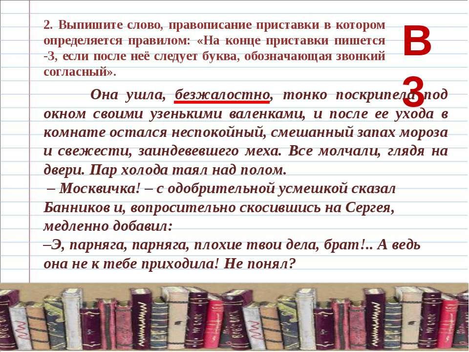В 3 2. Выпишите слово, правописание приставки в котором определяется правилом...