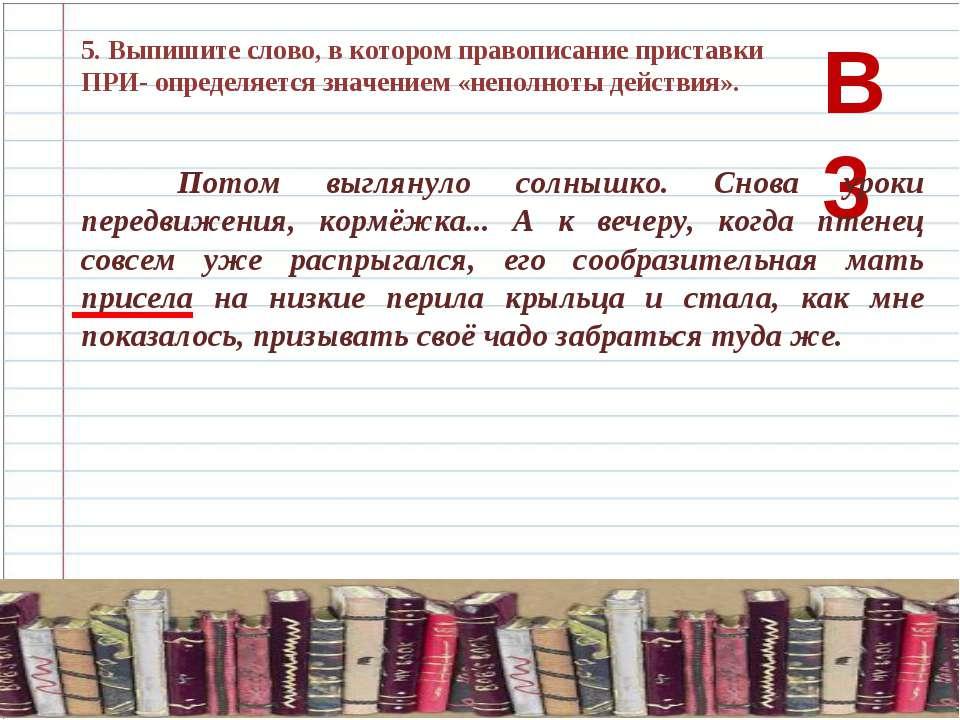 В 3 5. Выпишите слово, в котором правописание приставки ПРИ- определяется зна...