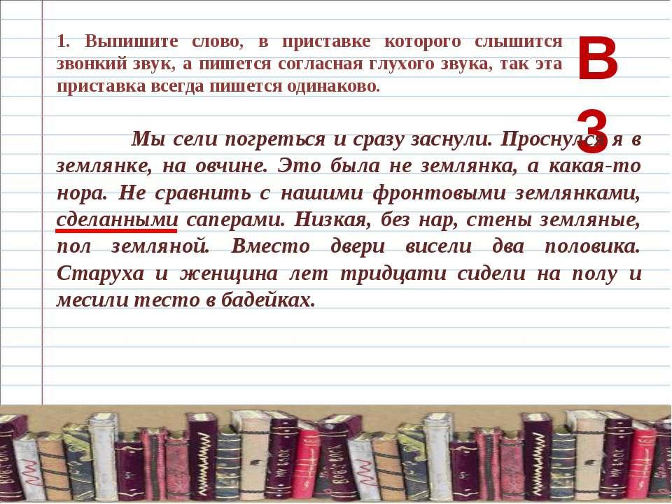 В 3 1. Выпишите слово, в приставке которого слышится звонкий звук, а пишется ...