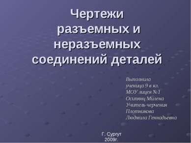 Чертежи разъемных и неразъемных соединений деталей Выполнила ученица 9 в кл. ...