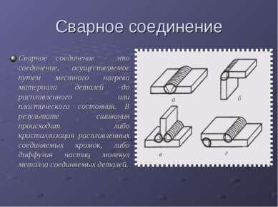 Сварное соединение Сварное соединение – это соединение, осуществляемое путем ...
