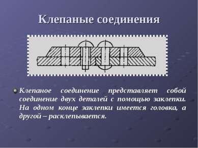Клепаные соединения Клепаное соединение представляет собой соединение двух де...