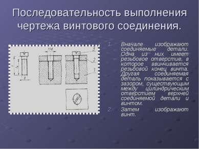 Последовательность выполнения чертежа винтового соединения. Вначале изображаю...