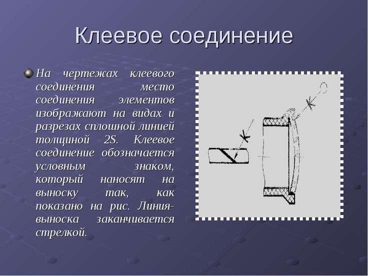 Клеевое соединение На чертежах клеевого соединения место соединения элементов...