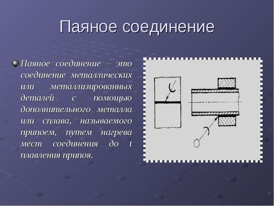 Паяное соединение Паяное соединение – это соединение металлических или металл...