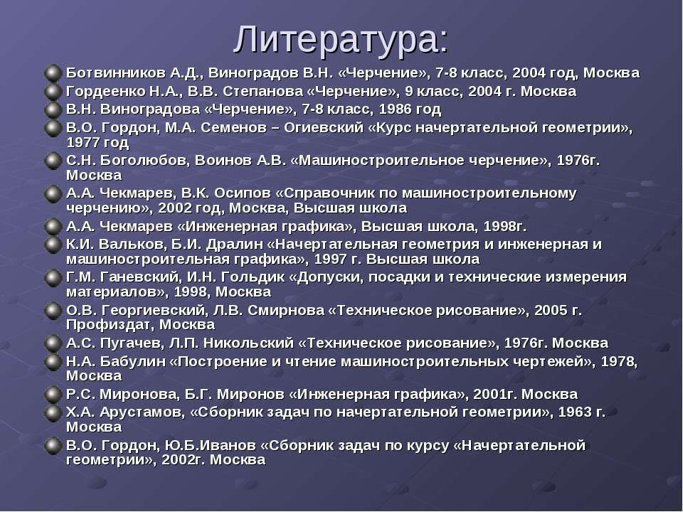 Литература: Ботвинников А.Д., Виноградов В.Н. «Черчение», 7-8 класс, 2004 год...