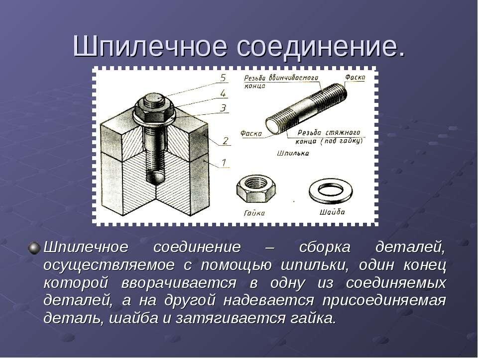 Шпилечное соединение. Шпилечное соединение – сборка деталей, осуществляемое с...
