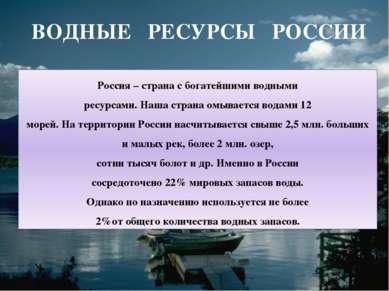 Россия – страна с богатейшими водными ресурсами. Наша страна омывается водами...