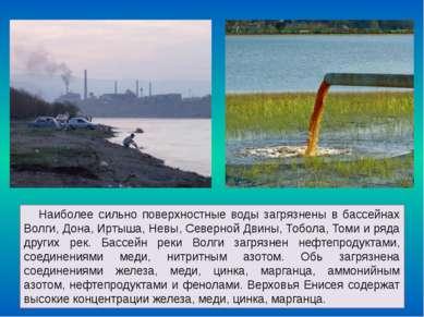 Наиболее сильно поверхностные воды загрязнены в бассейнах Волги, Дона, Иртыша...