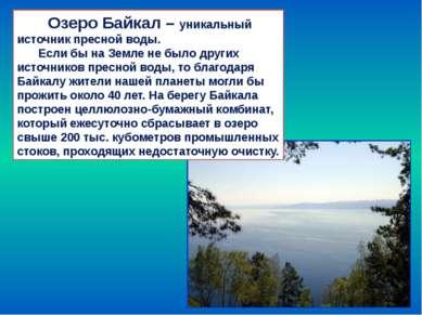 Озеро Байкал – уникальный источник пресной воды. Если бы на Земле не было дру...