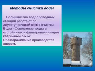Методы очистки воды Большинство водопроводных станций работают по двухступенч...