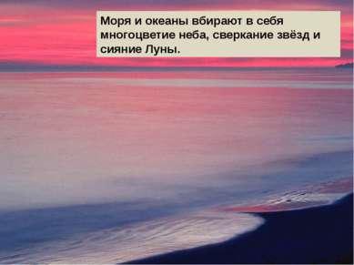 Моря и океаны вбирают в себя многоцветие неба, сверкание звёзд и сияние Луны.