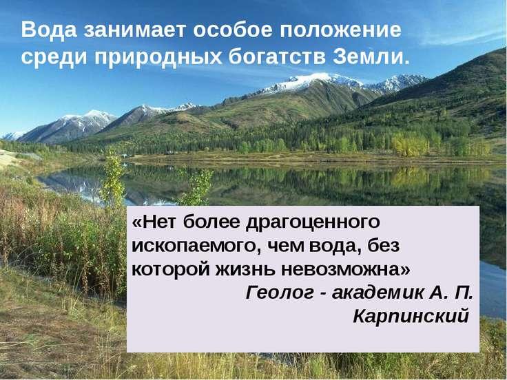 Вода занимает особое положение среди природных богатств Земли. «Нет более дра...