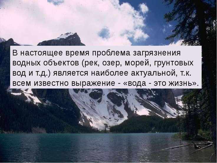 В настоящее время проблема загрязнения водных объектов (рек, озер, морей, гру...