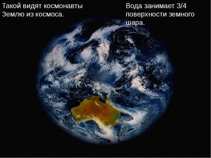 Такой видят космонавты Землю из космоса. Вода занимает 3/4 поверхности земног...