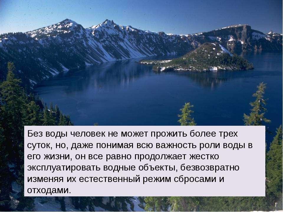 Без воды человек не может прожить более трех суток, но, даже понимая всю важн...