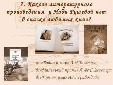 7. Какого литературного произведения у Нади Рушевой нет в списке любимых книг...