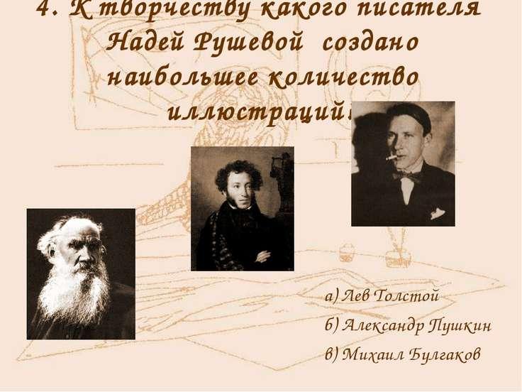 4. К творчеству какого писателя Надей Рушевой создано наибольшее количество и...