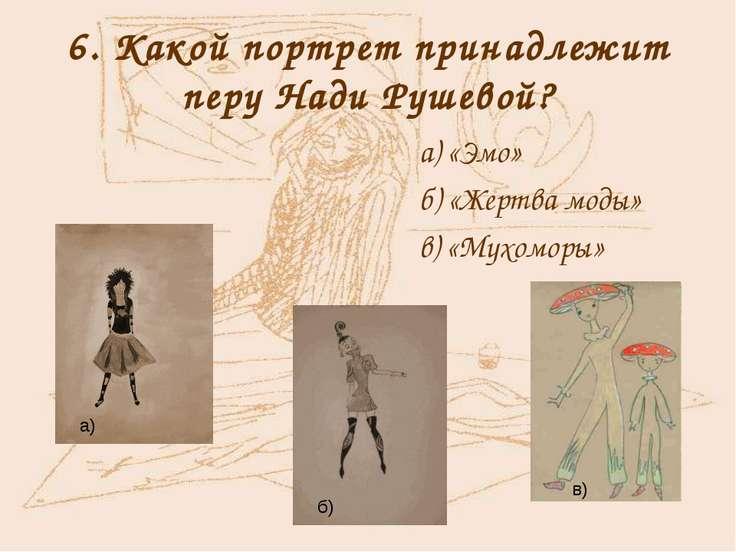 6. Какой портрет принадлежит перу Нади Рушевой? а) «Эмо» б) «Жертва моды» в) ...