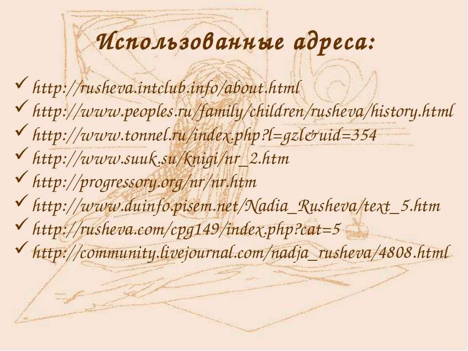 Использованные адреса: http://rusheva.intclub.info/about.html http://www.peop...