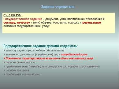 Задание учредителя Ст. 6 БК РФ : Государственное задание – документ, устанавл...