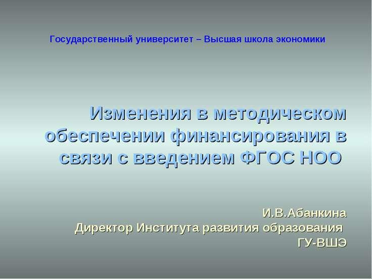 Государственный университет – Высшая школа экономики Изменения в методическом...