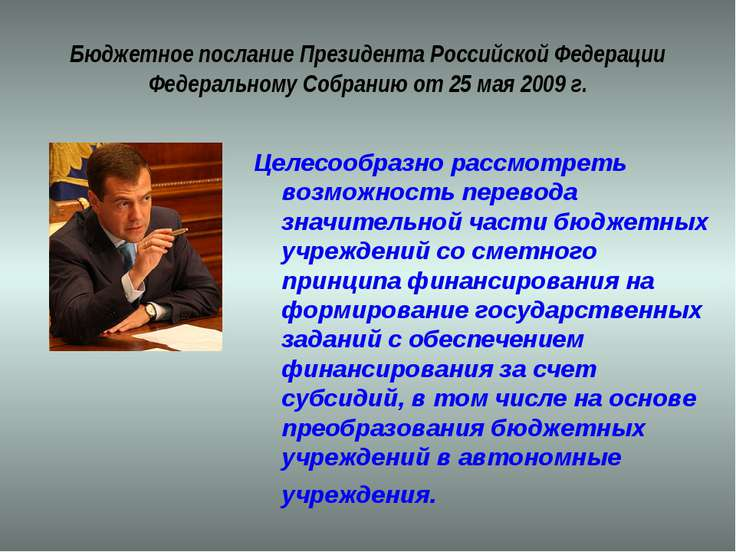 Бюджетное послание Президента Российской Федерации Федеральному Собранию от 2...