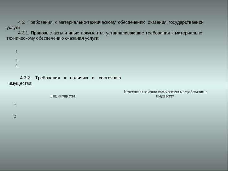 4.3. Требования к материально-техническому обеспечению оказания государственн...