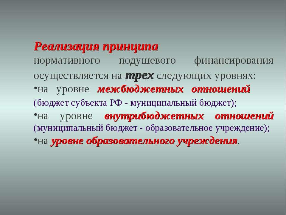 Реализация принципа нормативного подушевого финансирования осуществляется на ...
