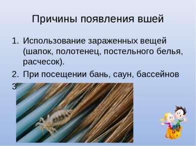 Причины появления вшей Использование зараженных вещей (шапок, полотенец, пост...