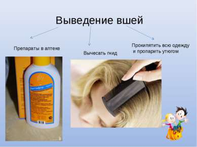 Выведение вшей Препараты в аптеке Вычесать гнид Прокипятить всю одежду и проп...