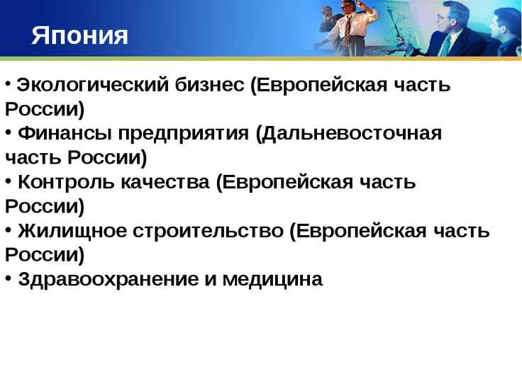 Япония Экологический бизнес (Европейская часть России) Финансы предприятия (Д...