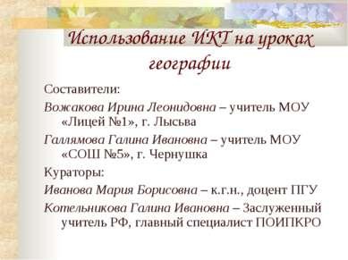 Использование ИКТ на уроках географии Составители: Вожакова Ирина Леонидовна ...