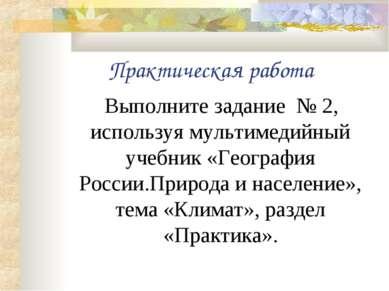 Практическая работа Выполните задание № 2, используя мультимедийный учебник «...