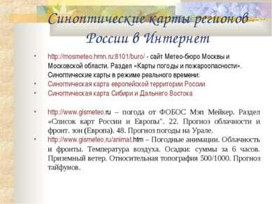 Синоптические карты регионов России в Интернет http://mosmeteo.hmn.ru:8101/bu...