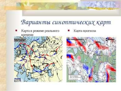 Варианты синоптических карт Карта в режиме реального времени Карта прогноза
