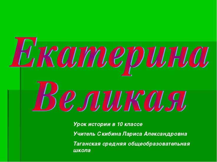 Урок истории в 10 классе Учитель Скибина Лариса Александровна Таганская средн...