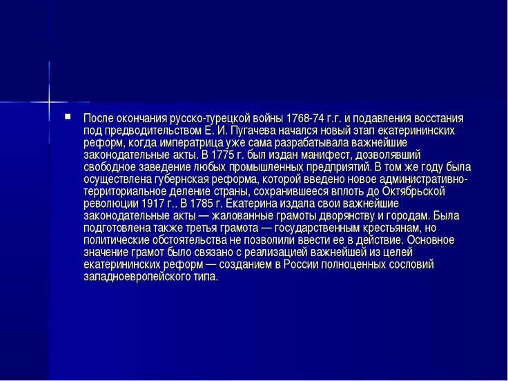 После окончания русско-турецкой войны 1768-74 г.г. и подавления восстания под...