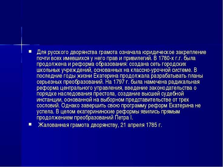 Для русского дворянства грамота означала юридическое закрепление почти всех и...