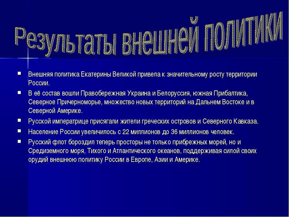 Внешняя политика Екатерины Великой привела к значительному росту территории Р...