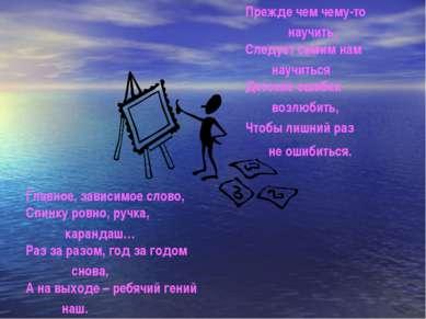 Прежде чем чему-то научить, Следует самим нам научиться Детские ошибки возлюб...