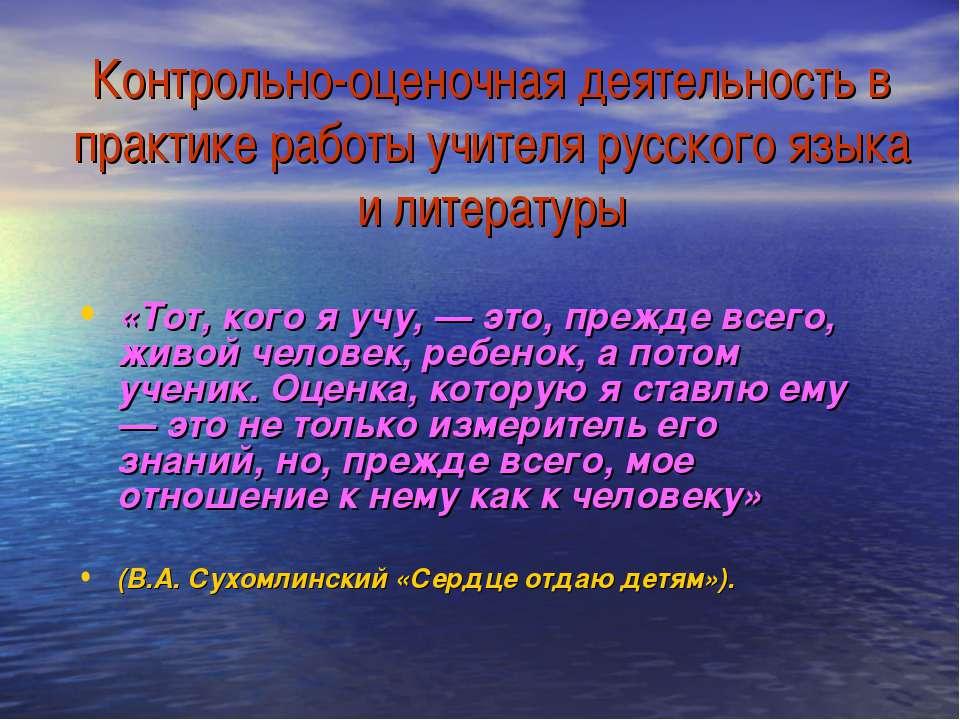 Контрольно-оценочная деятельность в практике работы учителя русского языка и ...