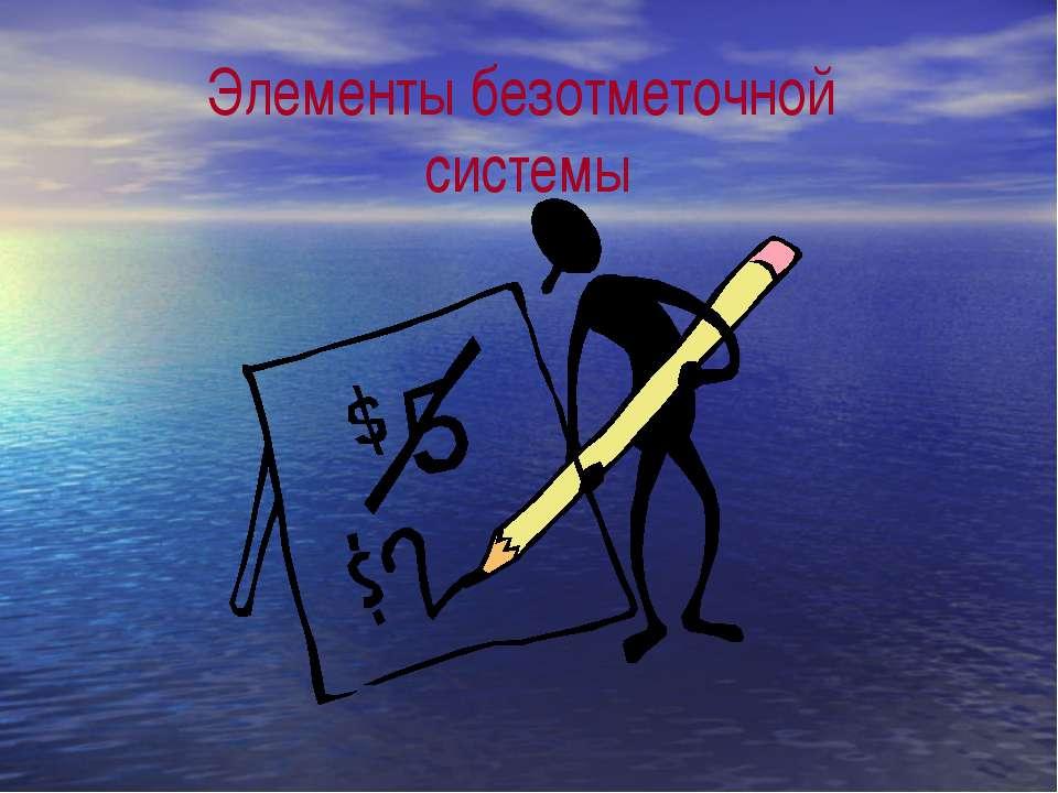 Элементы безотметочной системы