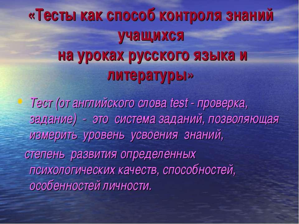 «Тесты как способ контроля знаний учащихся на уроках русского языка и литера...