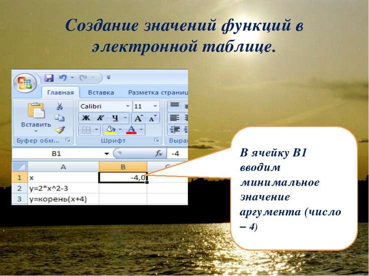 Создание значений функций в электронной таблице.