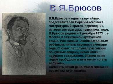 В.Я.Брюсов – один из ярчайших представителей Серебряного века. Литературный к...