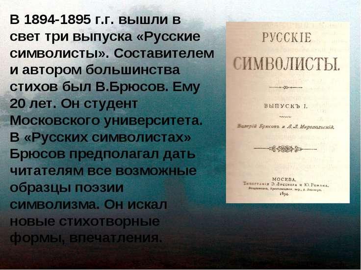 В 1894-1895 г.г. вышли в свет три выпуска «Русские символисты». Составителем ...